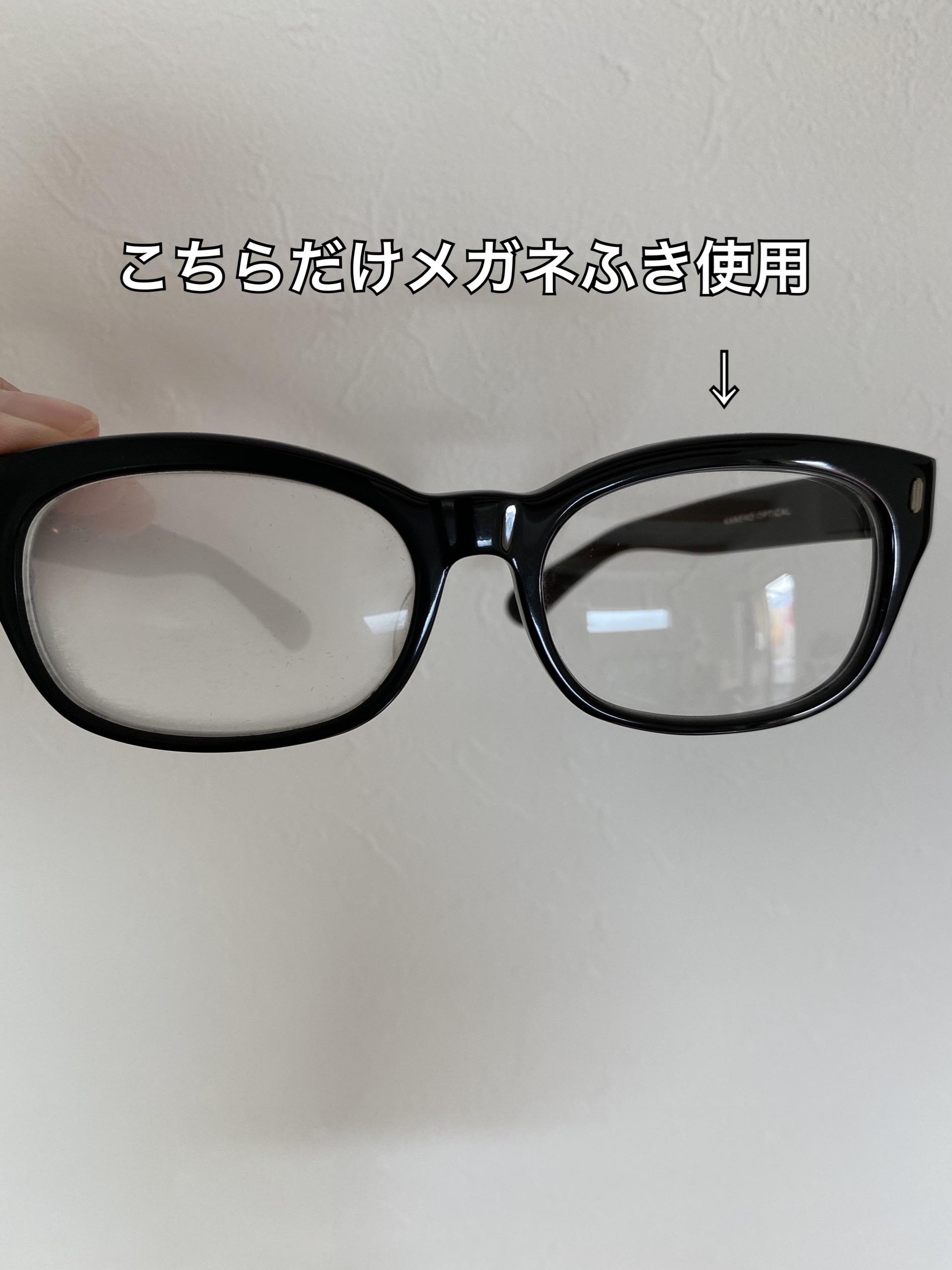 マスクをしてもくもらないメガネふき使用後
