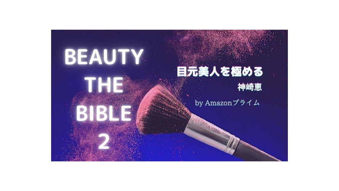 ビューティーザバイブル シーズン2 神崎恵